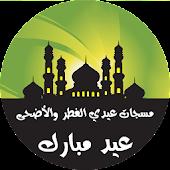 Eid Adha Messages