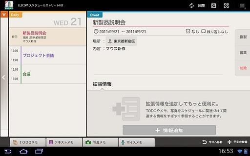 Schedule St. HD 1.4.4 Windows u7528 4