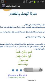 قواعد اللغة العربية|玩書籍App免費|玩APPs