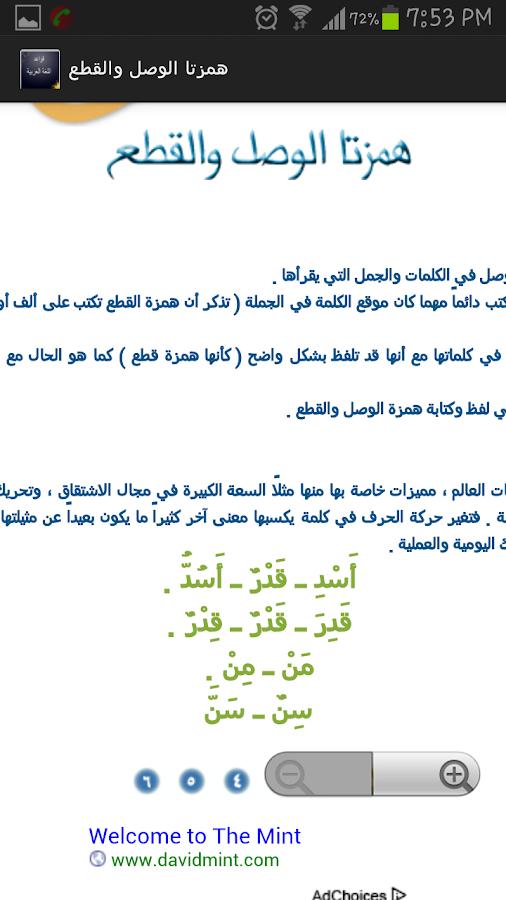 قواعد اللغة العربية screenshot