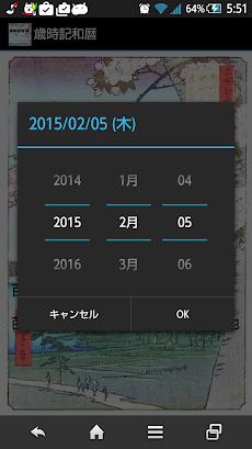 歳時記 和暦のおすすめ画像4