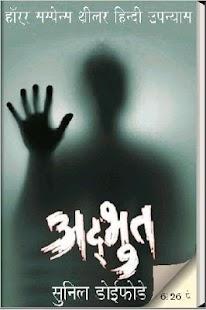 Hindi Novel Book - Adbhut