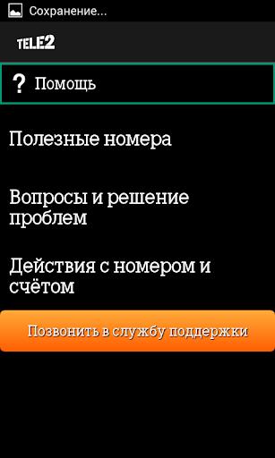 Tele2 инфо screenshot 2