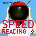 토마토 토익 SPEED READING icon