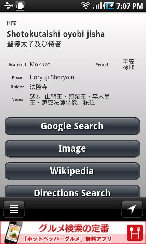 国宝仏像MAP- スクリーンショット