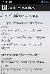 Geetai vinoba bhave