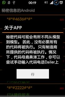 玩免費工具APP|下載揭秘手机信息专业 app不用錢|硬是要APP