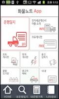 Screenshot of 화물노트