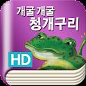 [우리옛이야기] 개굴개굴 청개구리 HD icon