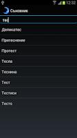 Screenshot of Съновник