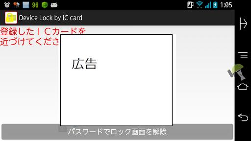 Device Lock by IC card 1.0 Windows u7528 5