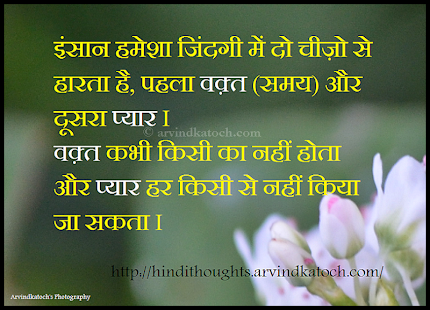 Best Hindi Thoughts and Quotes - screenshot thumbnail