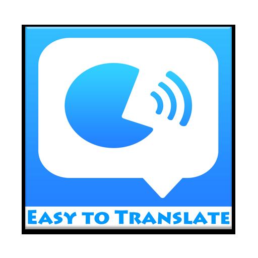 免費語言翻譯
