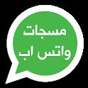 مسجات واتس اب icon