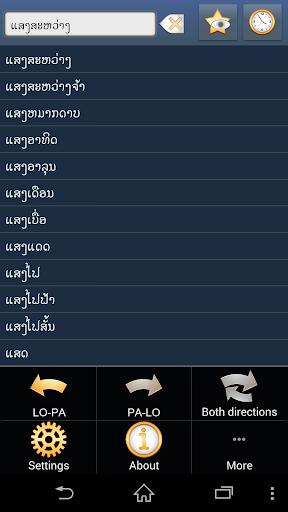 Lao Punjabi dictionary