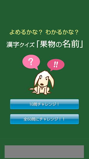 漢字クイズ「果物の名前」 - よめるかな?わかるかな?