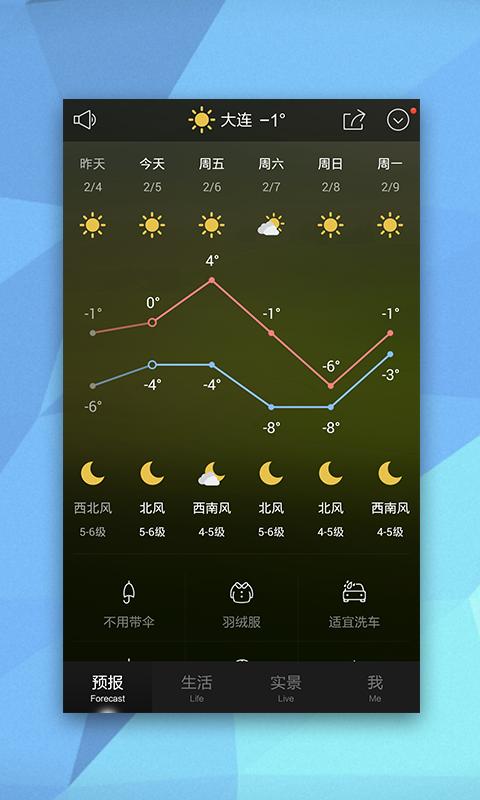天气通 - screenshot