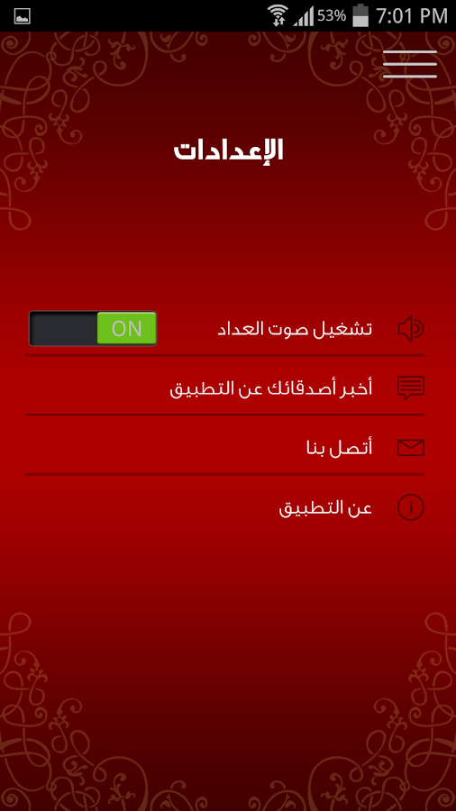 ‫أستغفر الله‬‎- screenshot