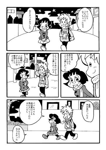 無料漫画Appの(2) 痛快乙女みよちゃん / アシタモ|記事Game