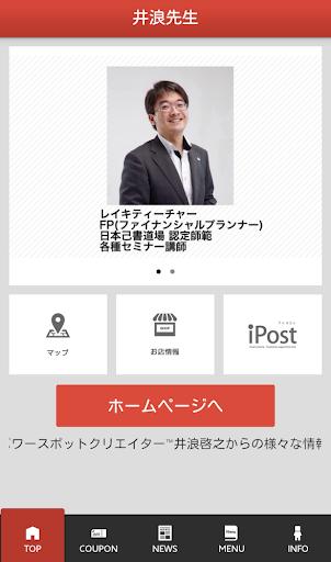 教えて!井浪先生!