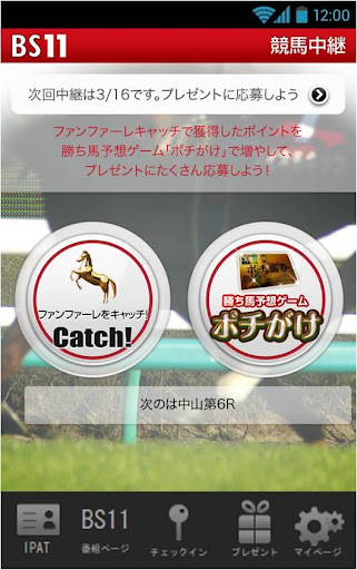 玩街機App|BSイレブン競馬中継免費|APP試玩