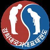 경희대국가대표태권도 스마트출결