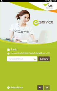 eService - screenshot thumbnail