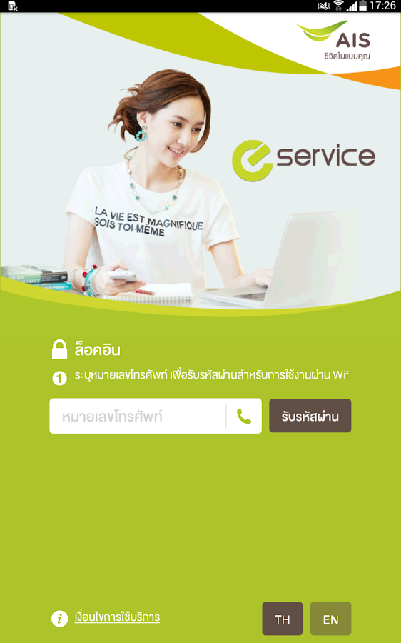eService - screenshot