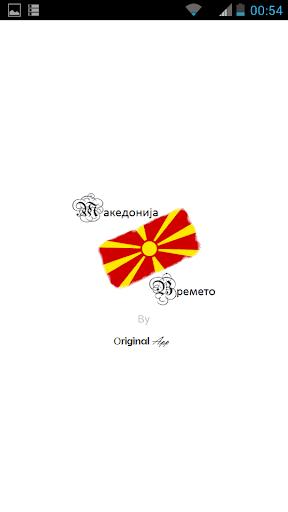 Времето Македонија