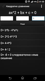 Квадратно уравнение
