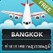 FLIGHTS Bangkok Airport - Androidアプリ