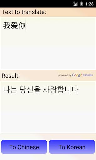 免費下載書籍APP|韩国中文翻译 app開箱文|APP開箱王
