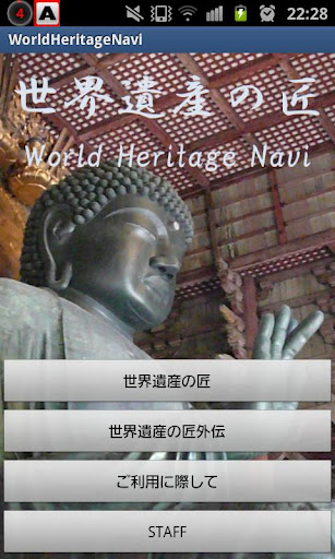 世界遺産の匠 ~World Heritage Navi~