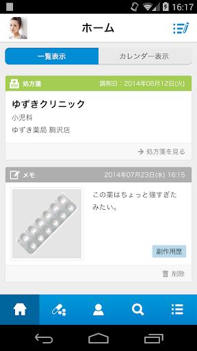 【免費醫療App】ファルモ-APP點子
