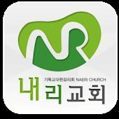 강화내리교회-교회