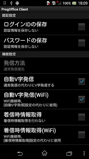 ProgOffice u30afu30e9u30a6u30c9u7248 step3.5.2.0_30_bp Windows u7528 2