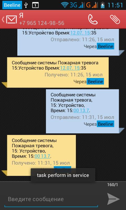 SmartForest SetSensor - screenshot