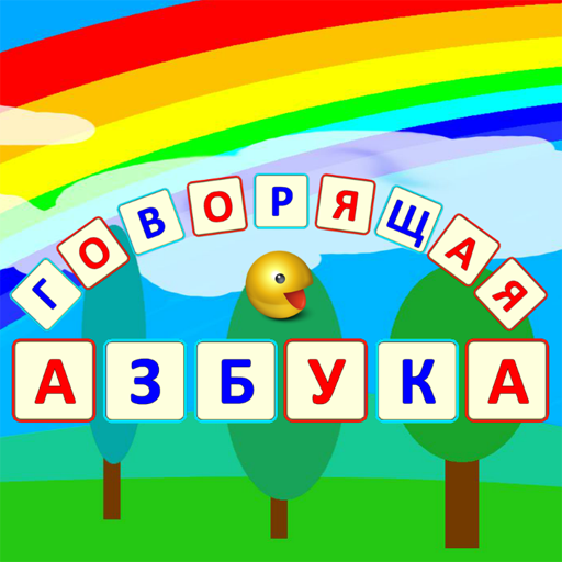 Speaking Alphabet (Russian)