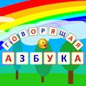 Говорящая Азбука icon
