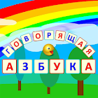 Speaking Alphabet (Russian) icon
