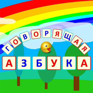Speaking Alphabet (Russian) APK Cracked Download