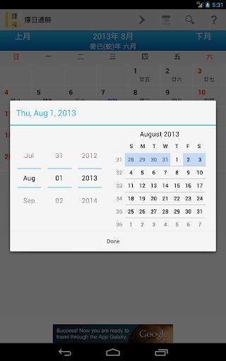 工具必備免費app推薦|擇日通勝~萬年曆線上免付費app下載|3C達人阿輝的APP