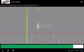 Screenshot of Гармоника (бесплатный выпуск)