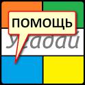 4 фотки 1 слово: Подсказки icon