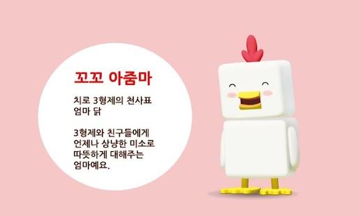 치로와 친구들 시즌1: 13화~22화 - screenshot thumbnail