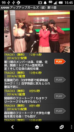 アップアップガールズ(仮)のオールナイトニッポンモバイル11