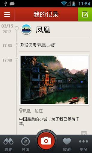 玩免費旅遊APP|下載凤凰古城 app不用錢|硬是要APP