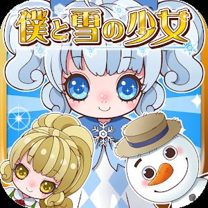 模拟の僕と雪の少女 LOGO-HotApp4Game