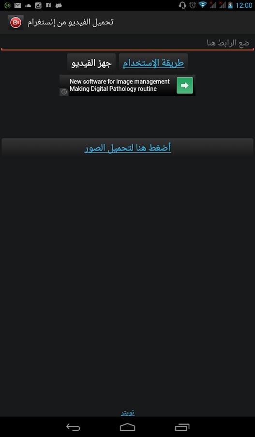 تحميل الفيديو من إنستغرام - screenshot