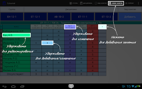 Study Journal v0.9.10b [Paid] APK is Here ! 9